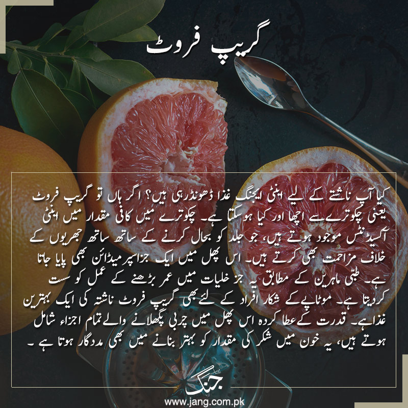 Grapefruit will make you younger