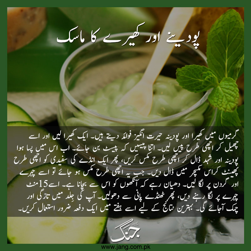 Mint and cucumber mask