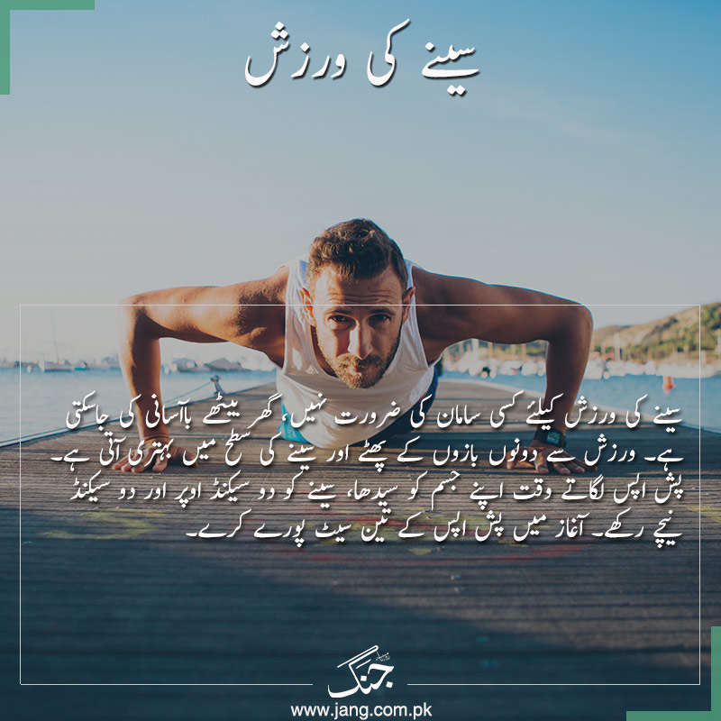 Do push ups for chest in workout