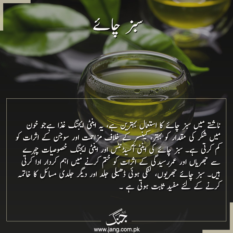 Green tea will make you younger