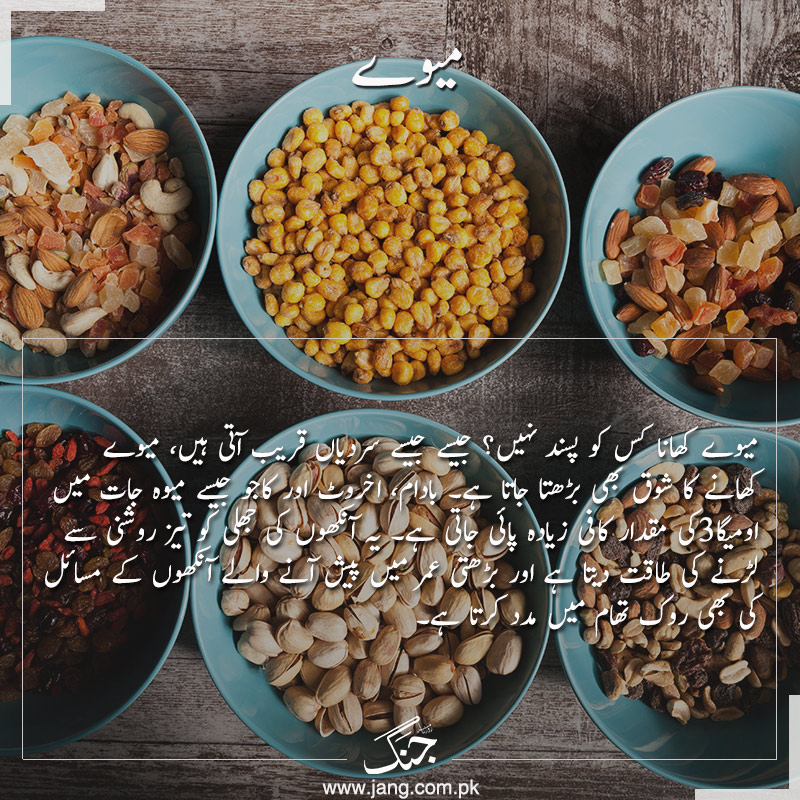 Dry fruits will make your eyesight better