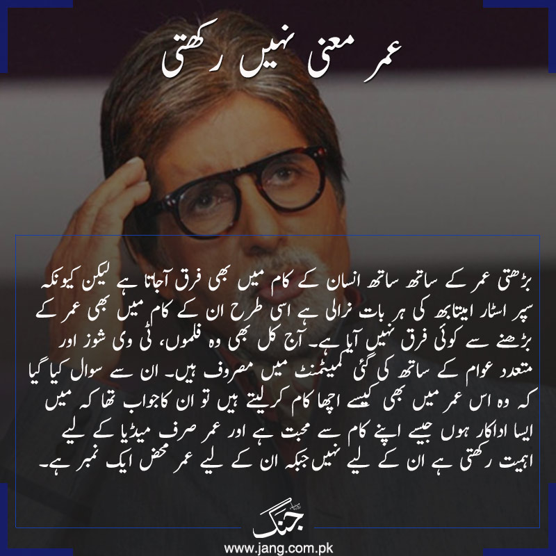 Age is just a number for Amitabh Bachchan