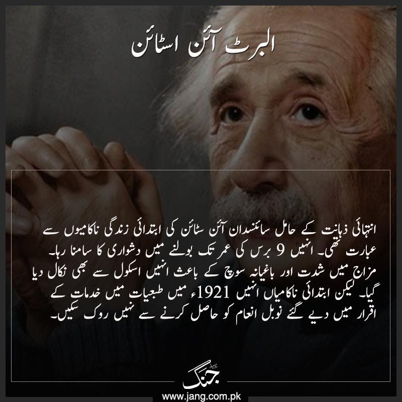 Albert Einstein failures
