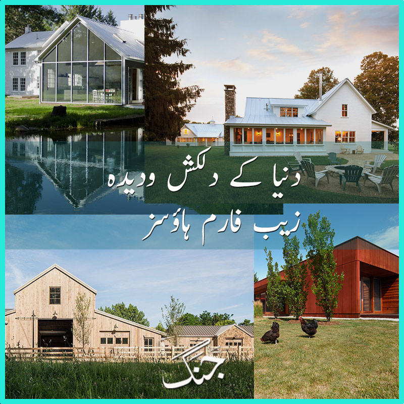 Amazing Farmhouses around the world