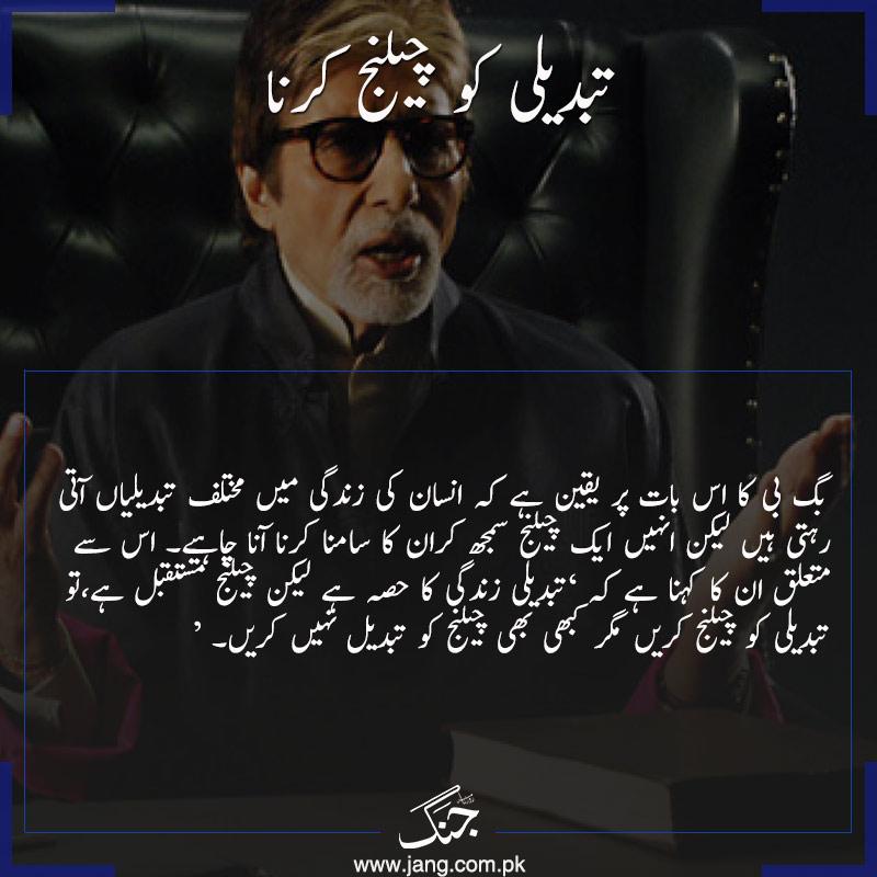 Amitabh Bachchan faces challanges