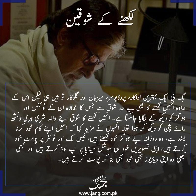 Amitabh Bachchan is Fond of Writing