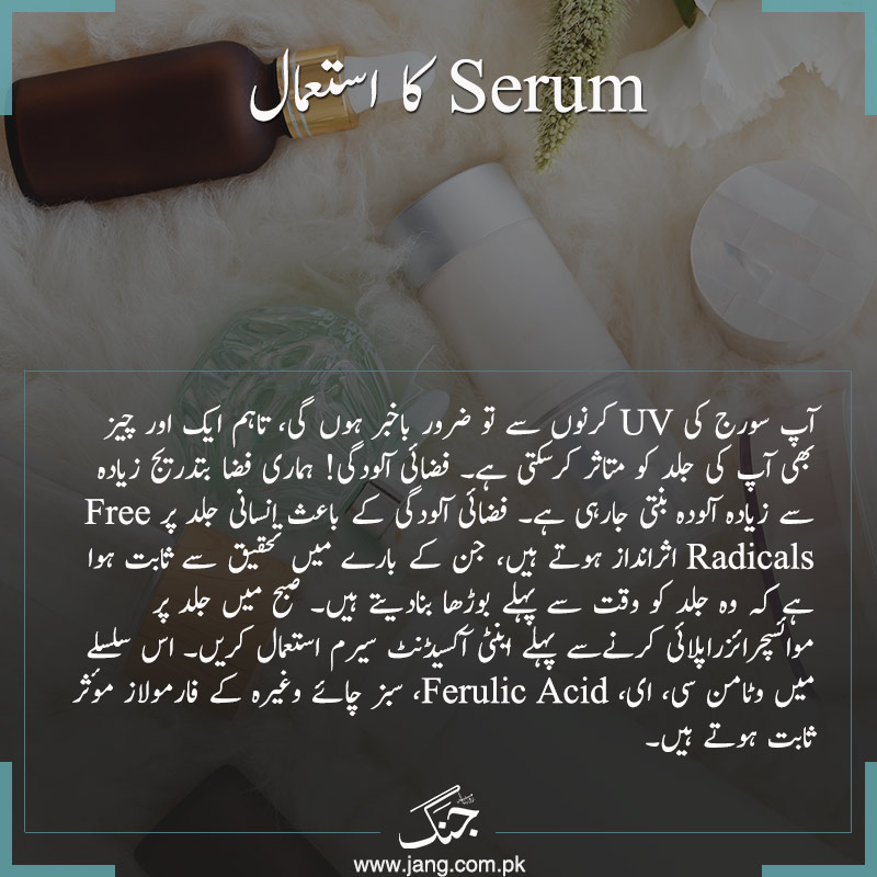 Apply anti-oxidant serum on face