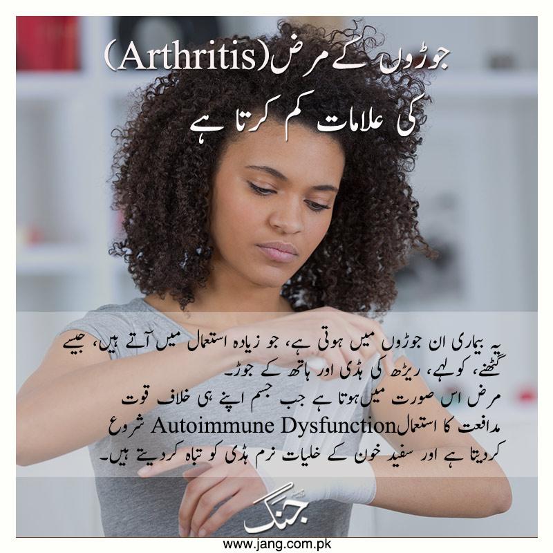Avocado Oil reduces chances of arthritis