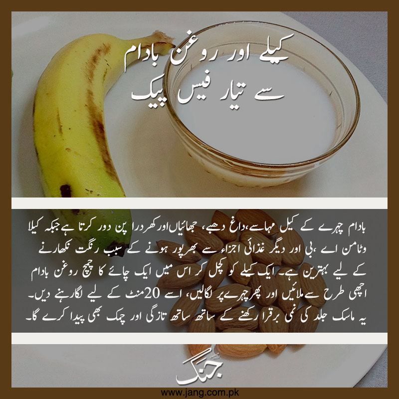 Banana and Almond Oil Face Mask for fresh & glowing skin in Urdu