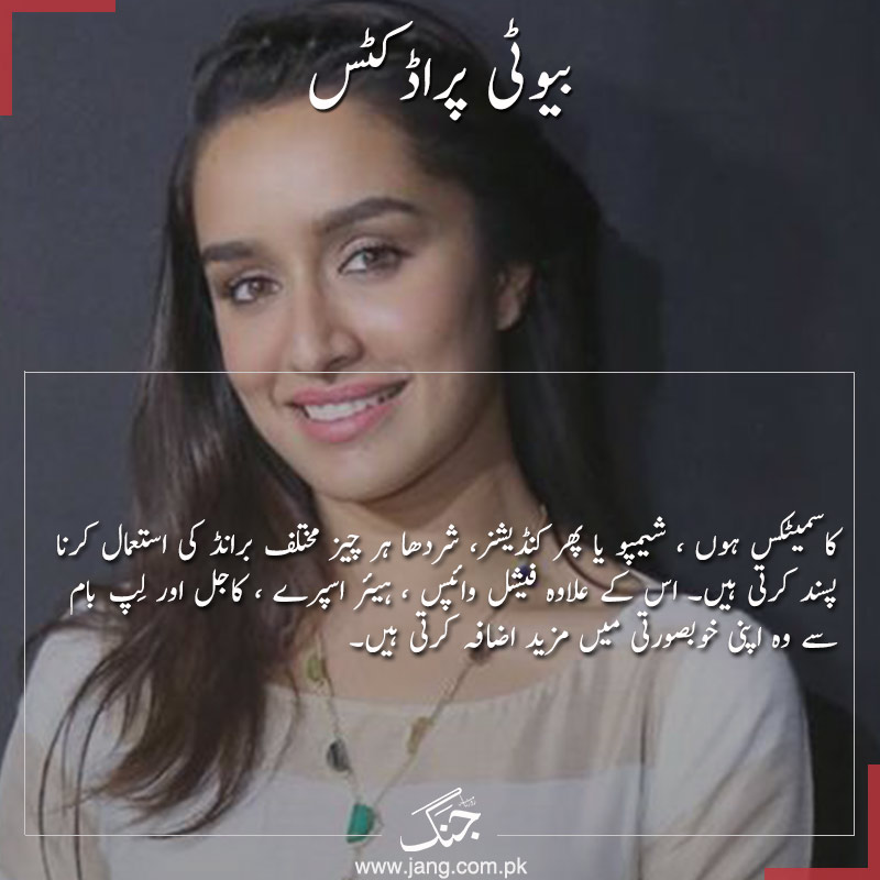 Beauty product tip of shraddha kapoor