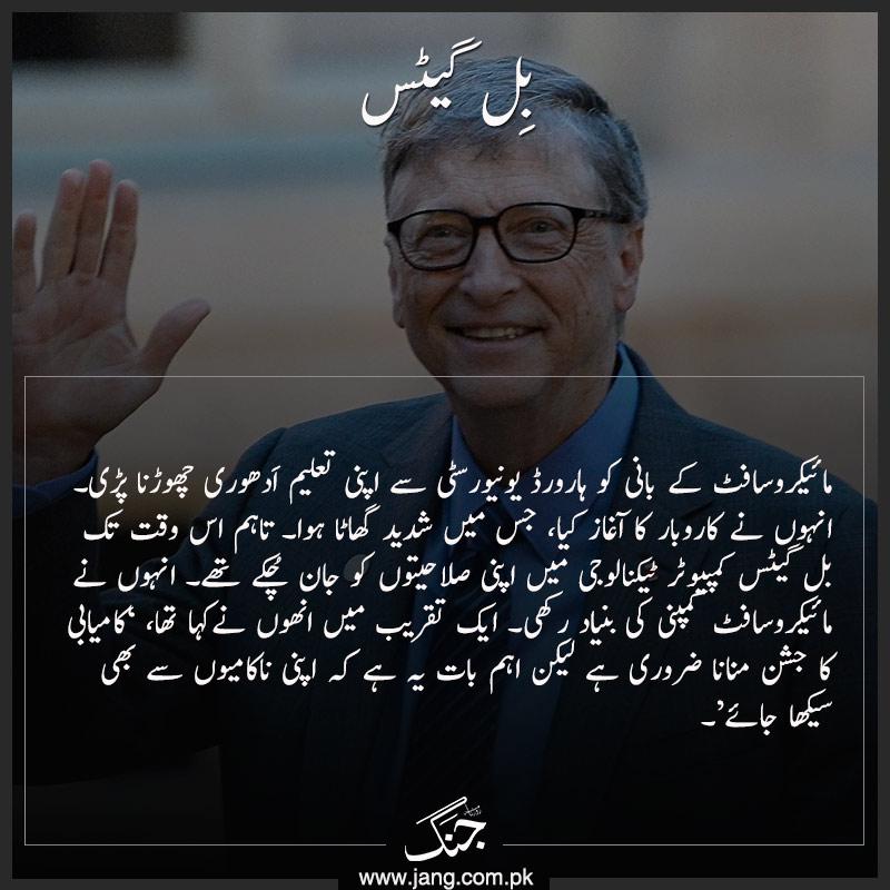 Bill Gates failures