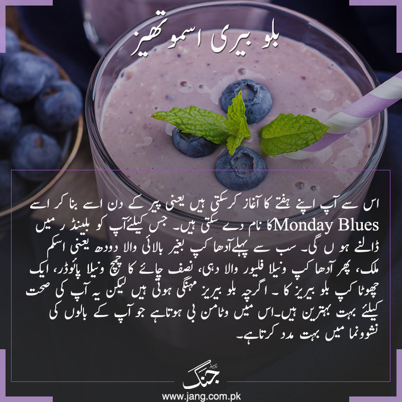 Blueberries smoothies are low in calories but high in nutrients