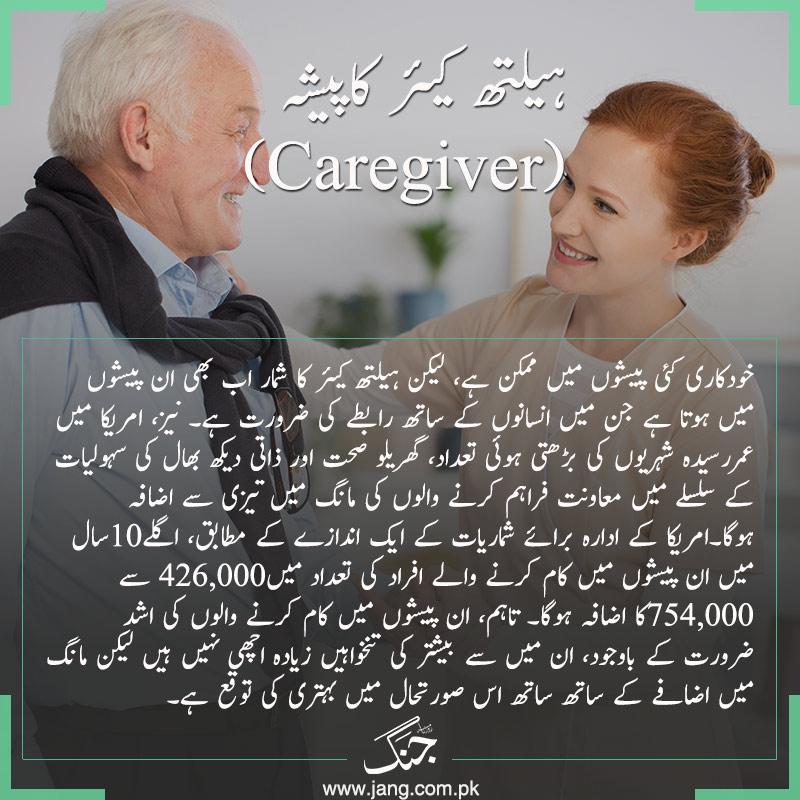 Caregiver Professionals