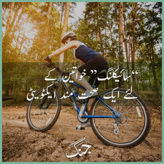 Cycling a Healthy Activity for Women