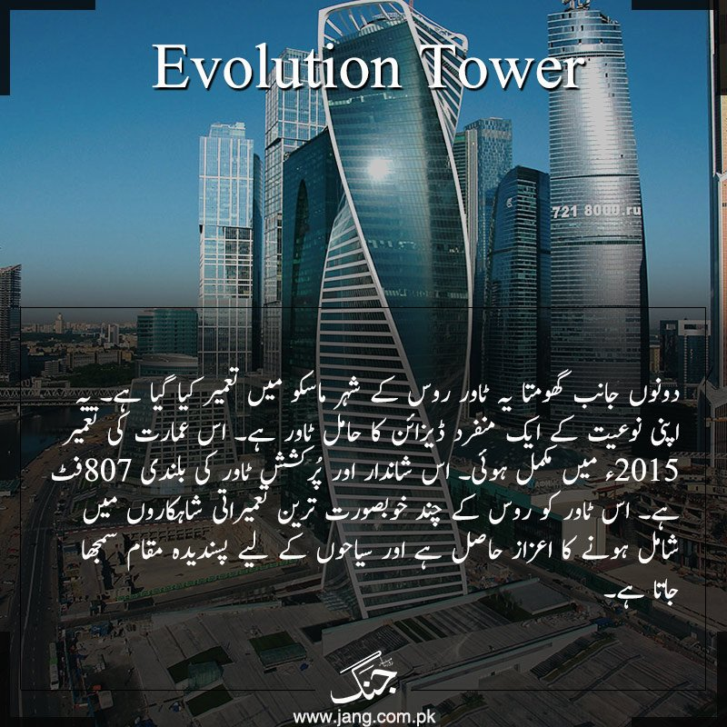 Evolution Tower, Moscow Russia
