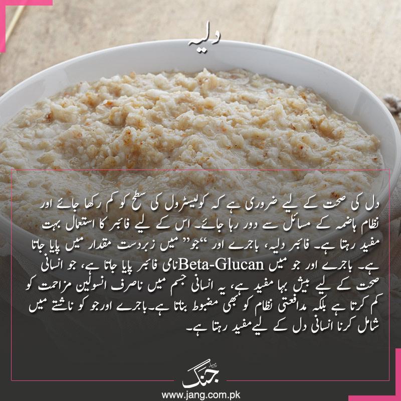 Fiber in Porridge helps in heart problems.