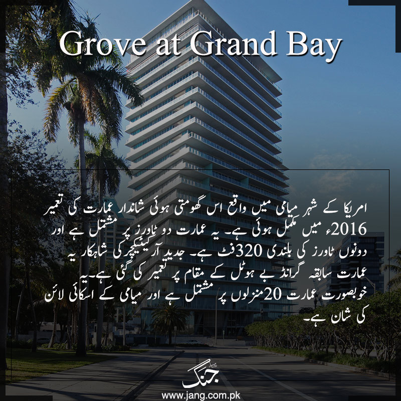 Grove at Grand Bay Miami