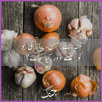 How to get rid of the smell of onion and garlic