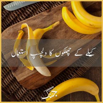 Interesting Use of Banana Peel