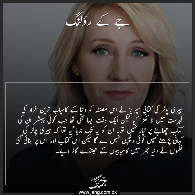 JK Rowling failures