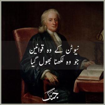 Laws that Newton forgot to write