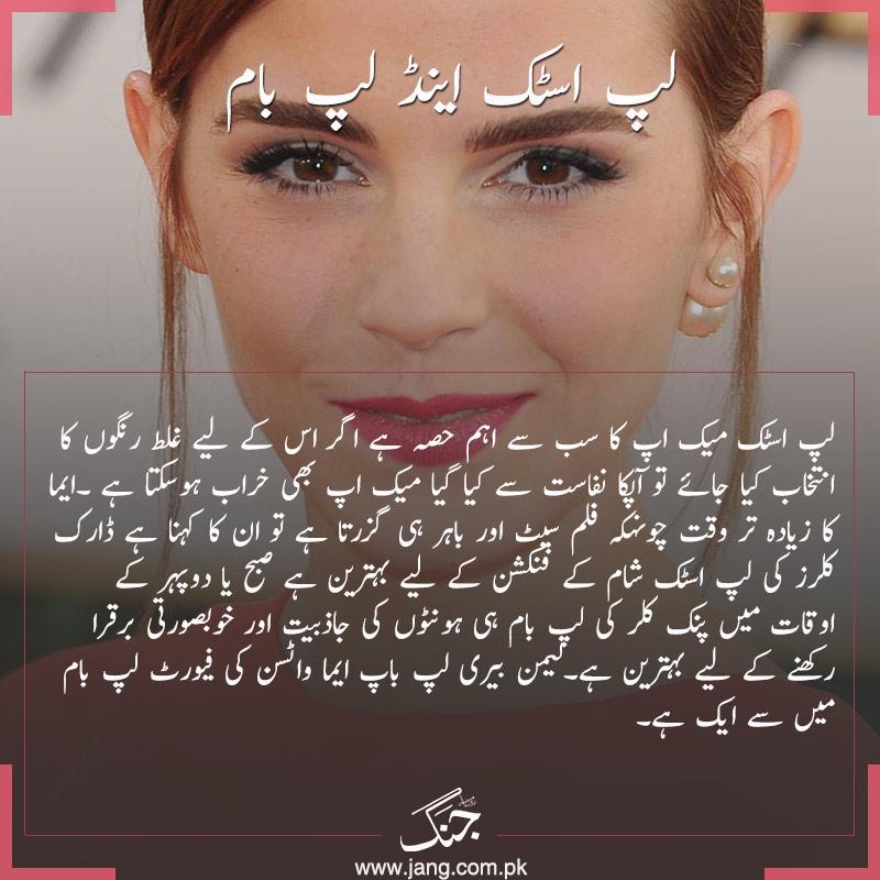 Lipstick and Lip Balm - Beauty tips by Emma Watson