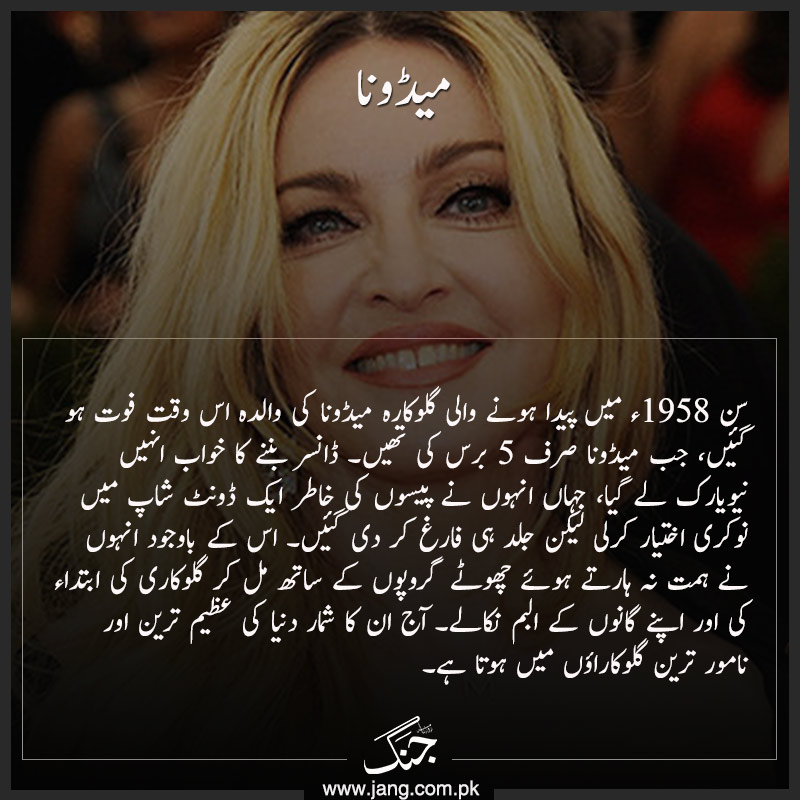 Madonna failures