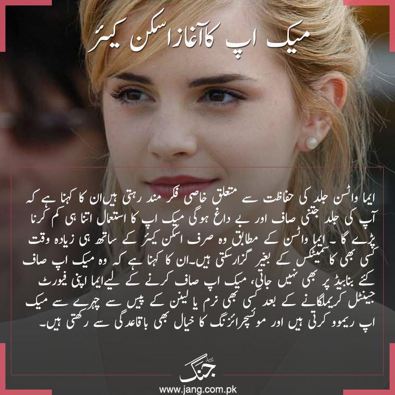Make up - Beauty tips by Emma Watson