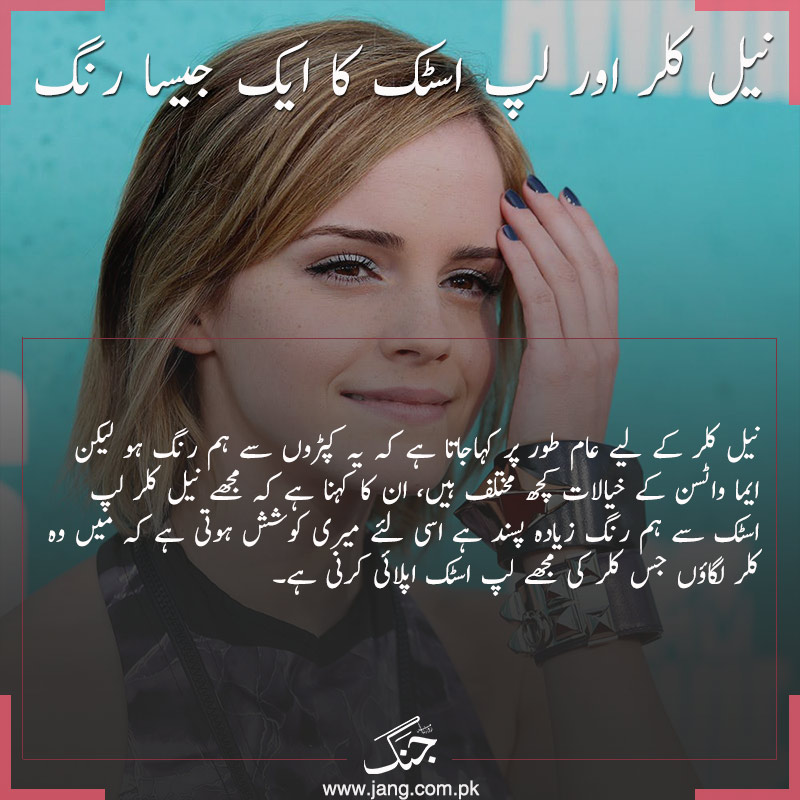 Nail Color - Beauty tips by Emma Watson
