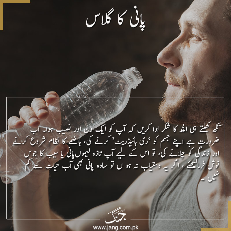 Never forget to drink water before 10 am