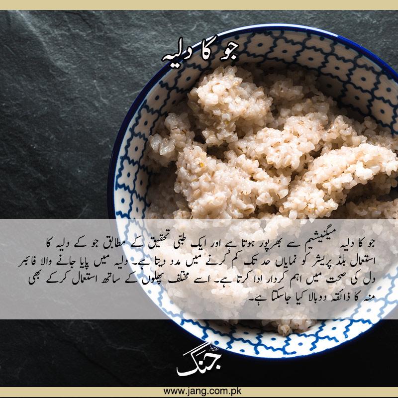 Oat porridge (Jau ka daliya) helps control blood pressure