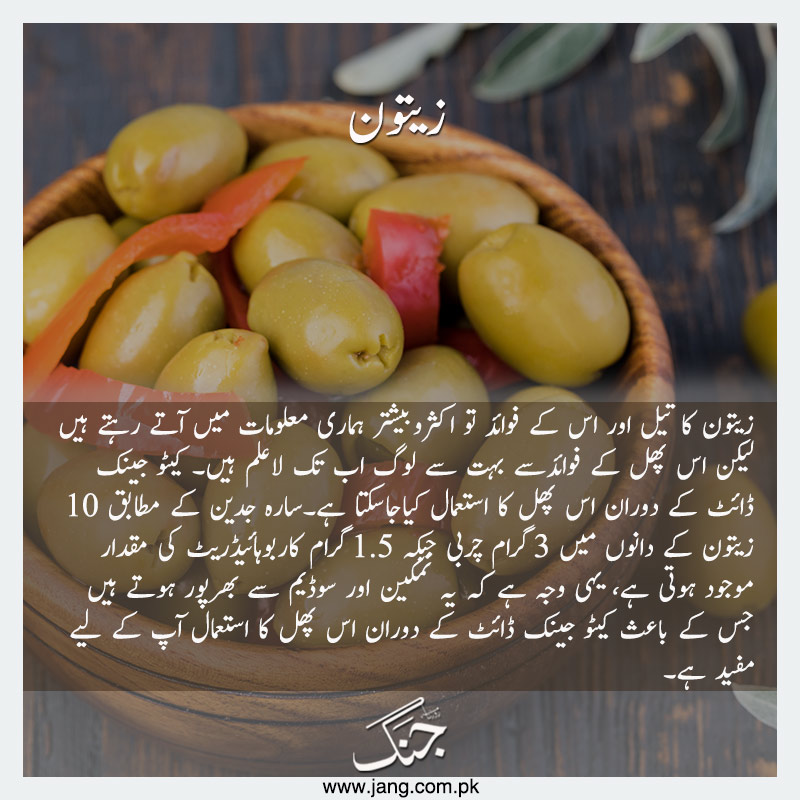 Olive are healthiest keto food