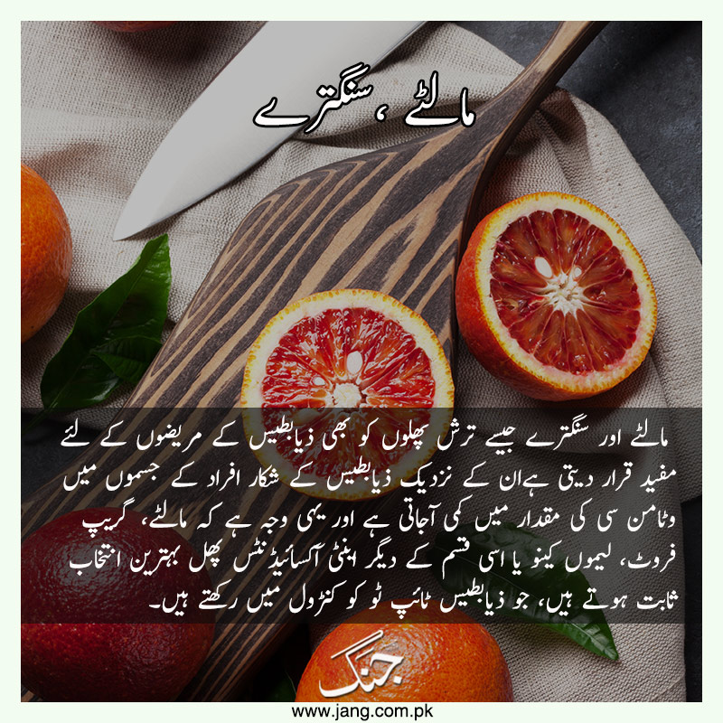 Oranges (Kino, Sangtra, Malta) helps in sugar diabetes