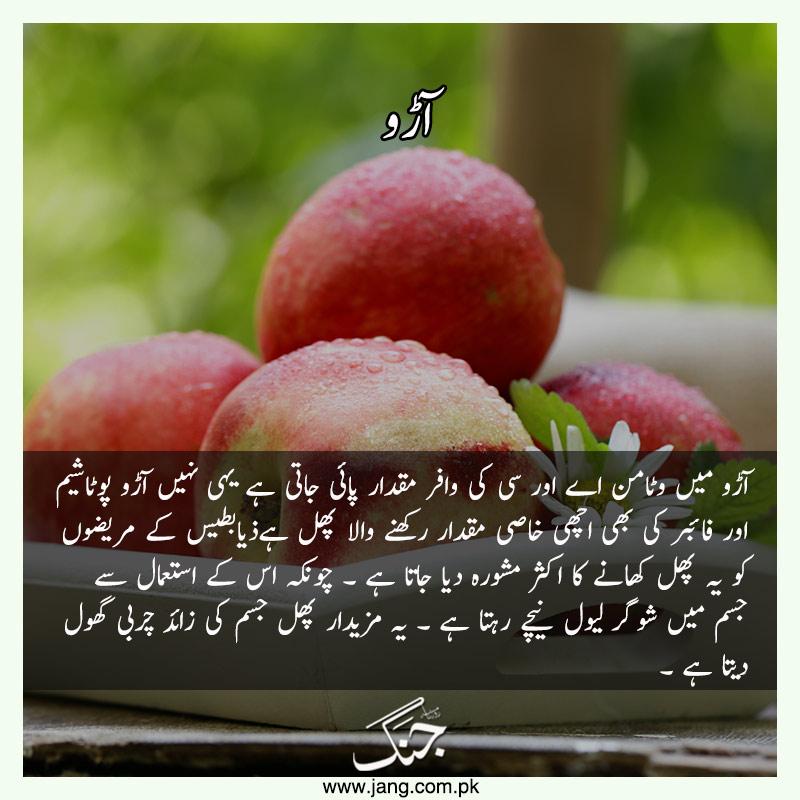 Peach (Aarro) helps in sugar diabetes