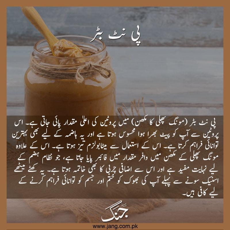 Peanut butter has 3 mg of the powerful antioxidant vitamin E,