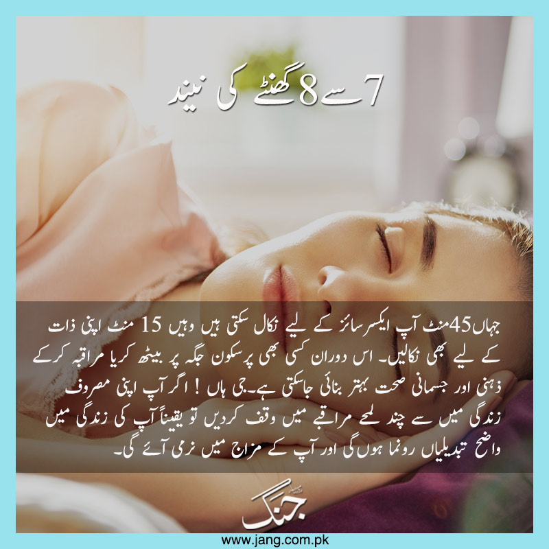 Sleep well to make your life peaceful and healthy