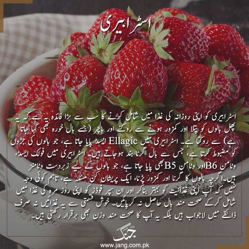 Strawberry has a high content of ellagic acid, which protects your hair from thinning or falling