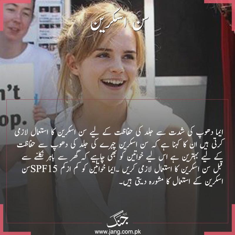 Sunscreen - Beauty tips by Emma Watson