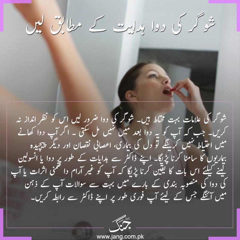 Take medicine as prescribed
