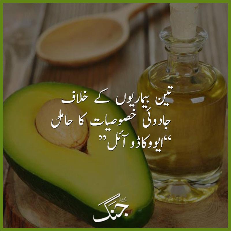 Three magical treatments by Avocado Oil