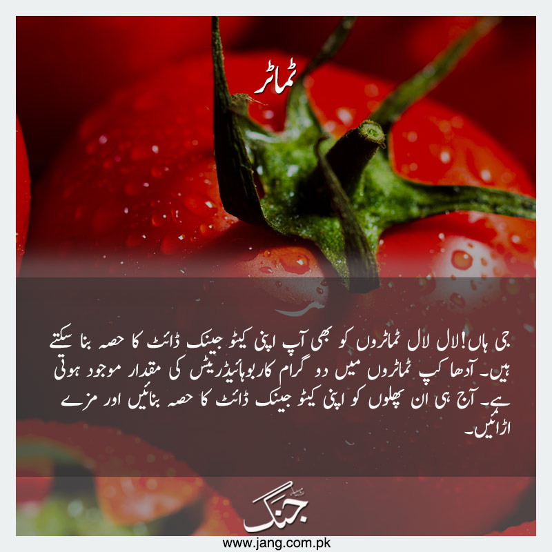 Tomatoes are the major dietary source of the Ketogenic food