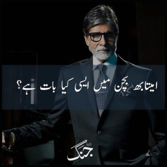 What's so special about Amitabh Bachchan?