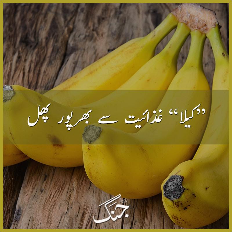 5 Amazing Health Benefits of Bananas