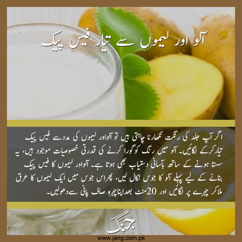 potato and lemon juice face pack for skin whitening in Urdu