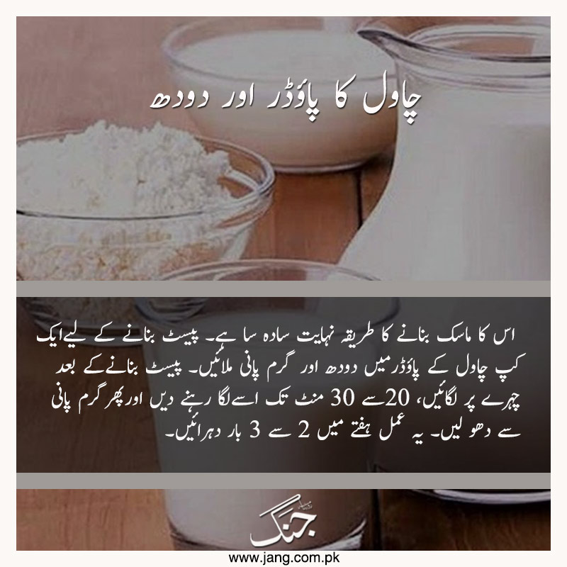 rice powder and milk face pack for skin whitening in Urdu