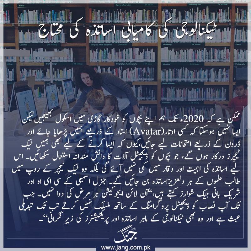 teachers will not go obsolete in 2020