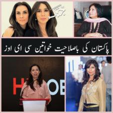 4 Female Pakistani ceos breaking barriers