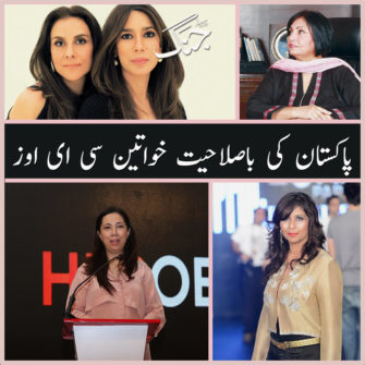 4 Female Pakistani ceos breaking barriers