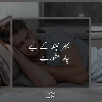 4 tips for better sleep