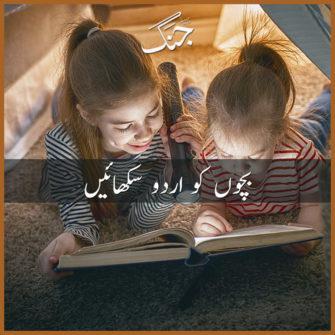 6 ways to teach your children urdu
